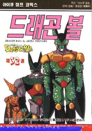 The Dragonball Z Summery